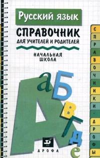 Русский язык. Справочник для начальной школы